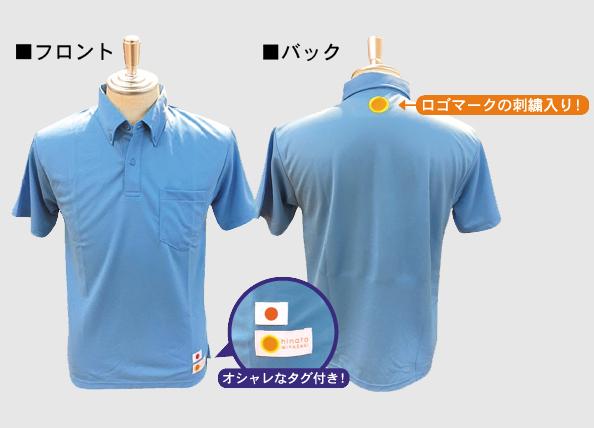 日本のひなた宮崎県ボタンダウンドライポロシャツ