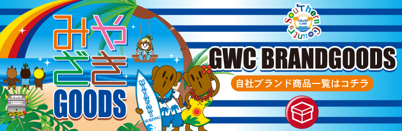 GWC BRANDGOODSバナー